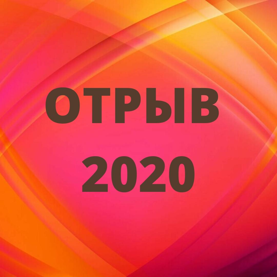 Афиша Екатеринбург ОТРЫВ -2020. (ск.Семь Братьев)