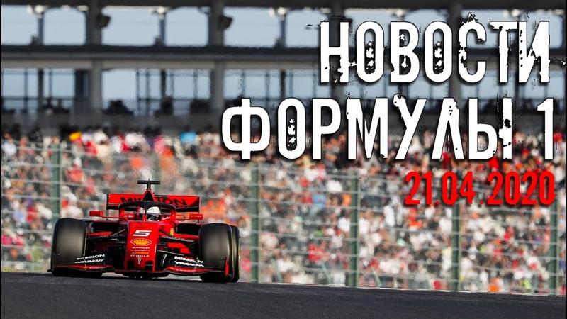 Формула 1 Новости от 21 Апреля 2020 года
