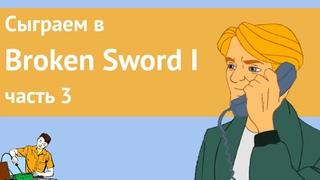 Сыграем в Broken Sword часть 3