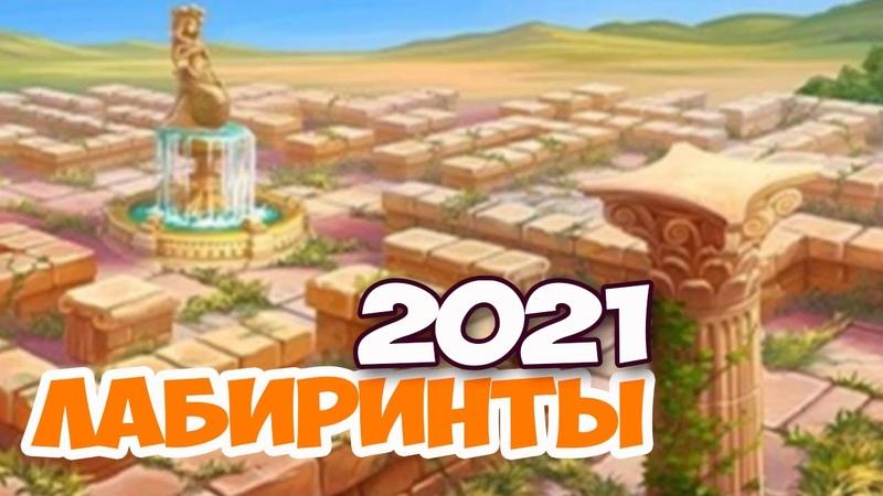 Клондайк Лабиринты Клондайка 2021 Расчищаем ключевые лабиринты