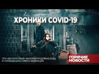 Хроники COVID-19 про беспилотный»магазин, продление ЕНВД и ликвидацию Совета Федерации