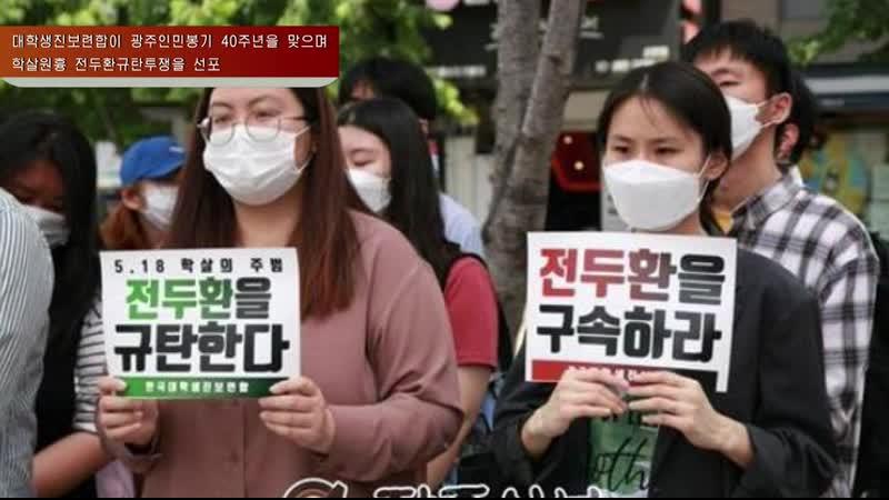 《5 18학살책임자 전두환 구속하라 》 남조선대학생진보련합이 주장 외 1건