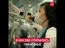 Прачечные Москвы работают в штатном режиме — Москва FM