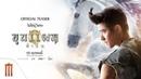 Трейлер фильма Кун Пэн | Khun Phaen Begins [2019]