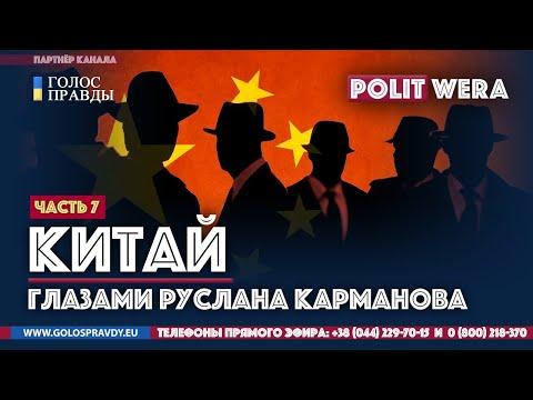 Руслан Карманов Промышленный шпионаж и Китайская мова