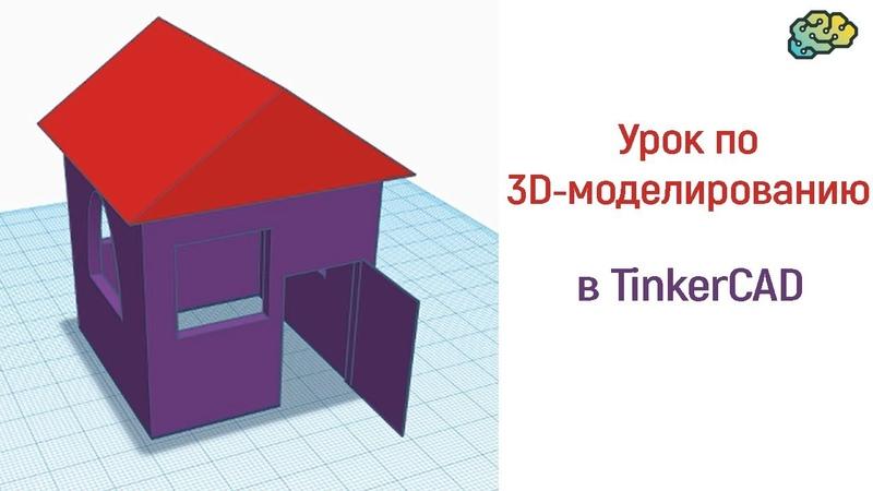 Уроки по 3D моделированию Делаем домик в TinkerCAD