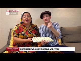 Коронавирус и Евгений Петросян: Смех побеждает страх! Прямой эфир от