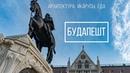 Будапешт Икарусы трамваи кавесы и анбоксинг внезапного подарка от зрителя