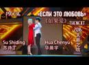 Rus sub Если это любовь《如果爱》Perhaps Love - Hua Chenyu 华晨宇 ft Su Shiding 苏诗丁 ep12 THE NEXT 2016《天籁之战》
