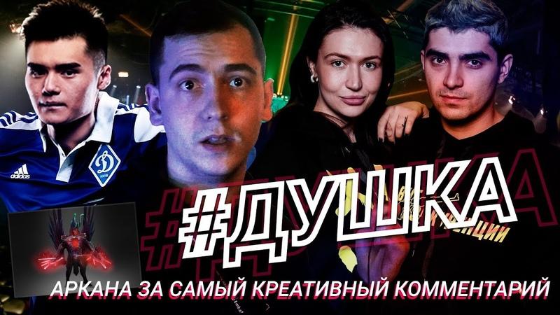 ДУШКА зрителей на киевском Старладдере Работяги в ШОКЕ Starladder ImbaTV Minor March 5 8