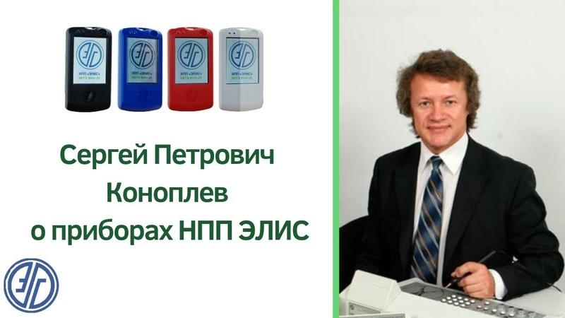 Сергей Петрович Коноплев о приборах НПП ЭЛИС Лечение без антибиотиков