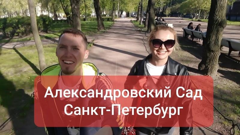Санкт Петербург Александровский Сад краткий Обзор 25 мая 2020г
