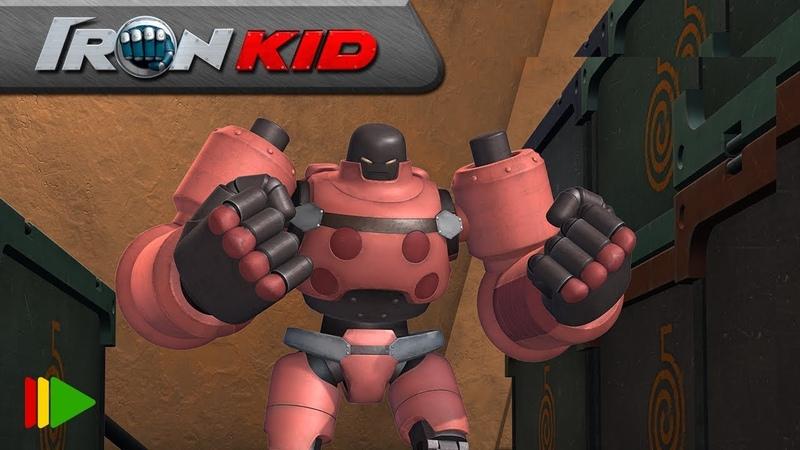 Марти железный мальчик 10 Атака Макса