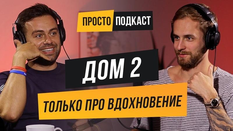 Сергей Косенко карьера в банке, смерть от голода и проект на YouTube [Просто Подкаст 5]