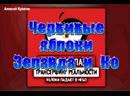 Червивые яблоки Зеланда и Ко. Алексей Кулагин
