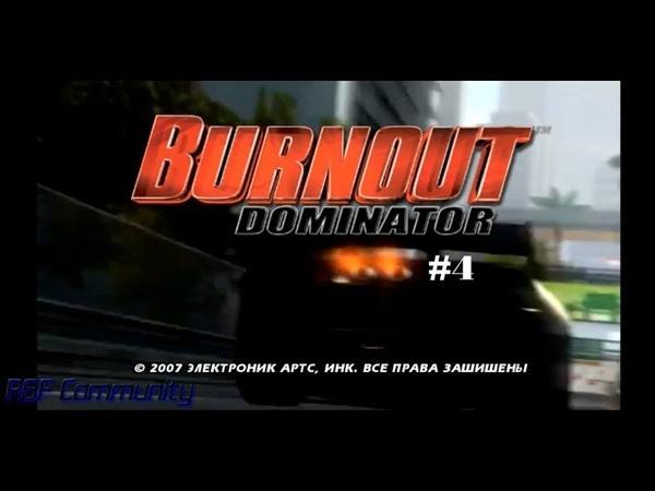 Прохождение Burnout Dominator PSP 4 Серия Фабрика конец Серия Тюнинга Серия Хотрод начало