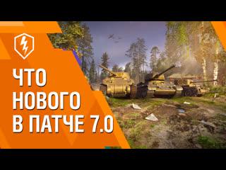 Что Нового в Обновлении 7.0 WoT Blitz