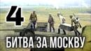 ДОКУМЕНТАЛЬНЫЙ ФИЛЬМ О СОБЫТИЯХ ВОВ Великая война Битва за москву 4 СЕРИЯ, РУССКИЕ ФИЛЬМЫ, ВОЕННОЕ