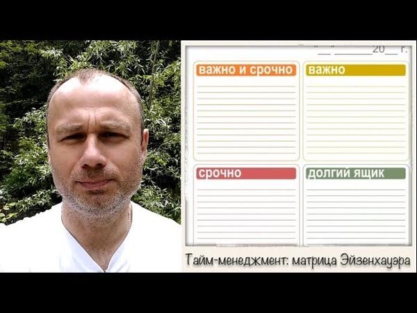 Аллатра Life vlog: Как эффективно управлять своим сознанием. Тайм менеджмент и матрица Эйзенхауэра