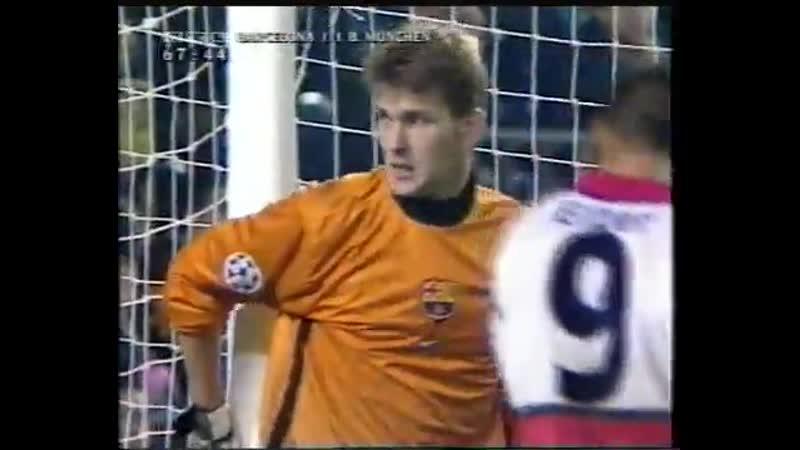 ЛЧ 1997-98 4-й тур Барселона - Бавария 2 тайм