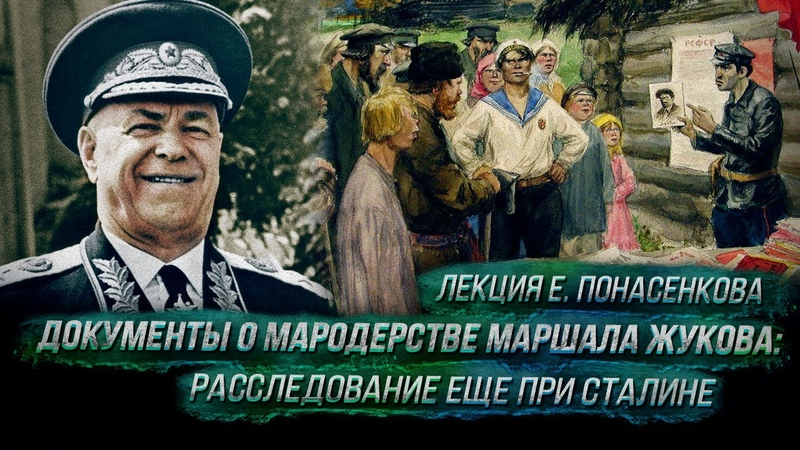 Документы о мародерстве маршала Жукова расследование еще при Сталине лекция Е Понасенкова