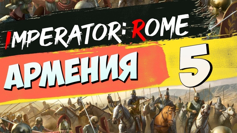 СТРИМ Армения 5 Imperator Rome Magna Graecia 1 4