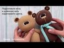 Как вышить носик и брови у медвежонка