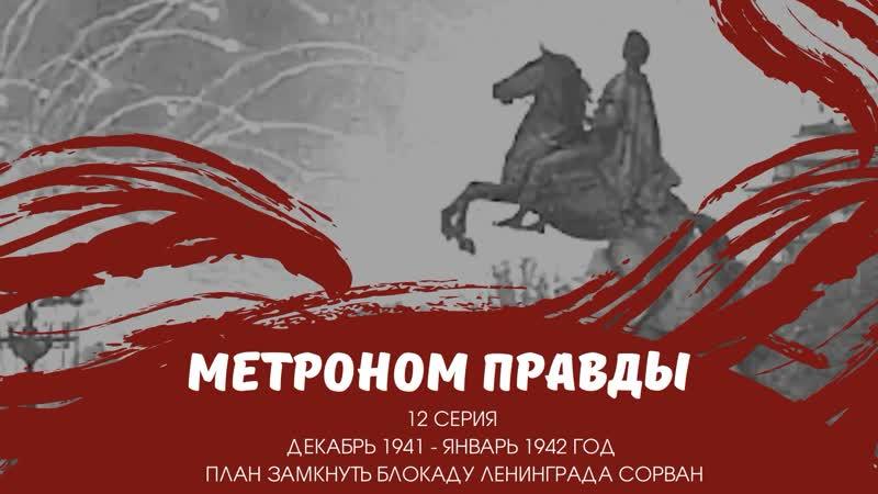 Метроном правды 12 серия Декабрь 1941 январь 1942 год План замкнуть блокаду Ленинграда сорван
