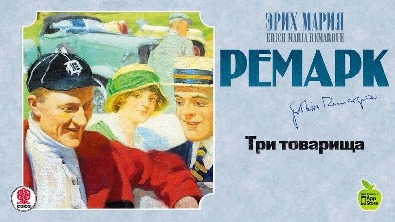 Три товарища Эрих Мария Ремарк Аудиокнига читает Максим Пинскер