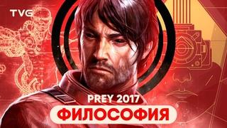 Prey 2017., Immersive Sim