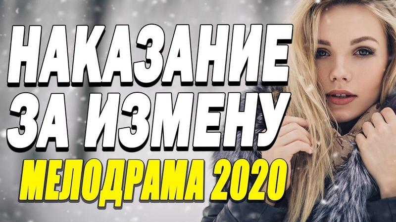 Волнительный фильм о любви затронет нити души - НАКАЗАНИЕ ЗА ИЗМЕНУ / Русские мелодрамы 2020 новинки
