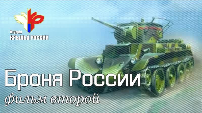 Броня России 2
