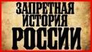 🔴 Настоящая история России и русских. (Призвание Рюрика; Хронология царей)