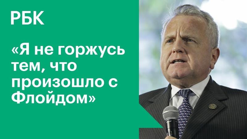 Посол США о беспорядках в Америке коронавирусе и отношениях Трампа и Путина Эксклюзивное интервью