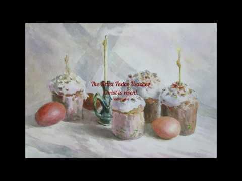 Christ is risen! Watercolor The Artist Fedor Usachev Христос Воскресе! ПАСХА. Акварель