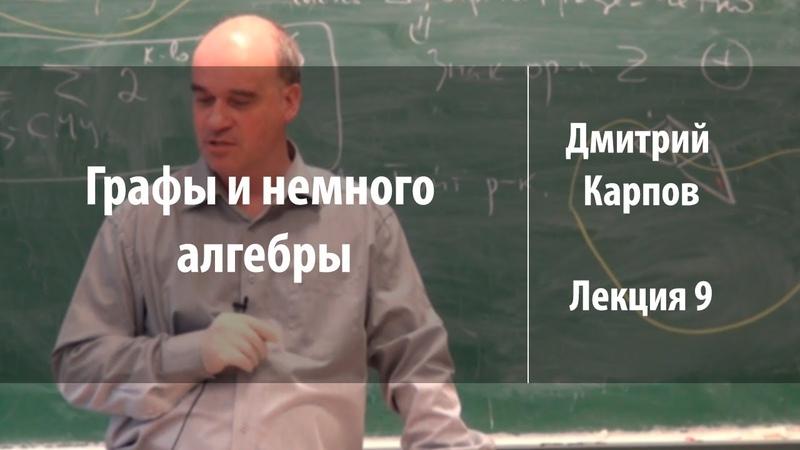 Лекция 9 Графы и немного алгебры Дмитрий Карпов Лекториум