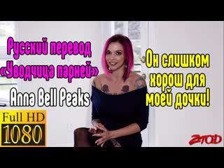 Anna Bell Peaks большие сиськи big tits [Трах, all sex, porn, big tits, Milf, инцест, порно blowjob brazzers секс анальное]