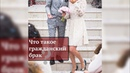 Что такое гражданский брак