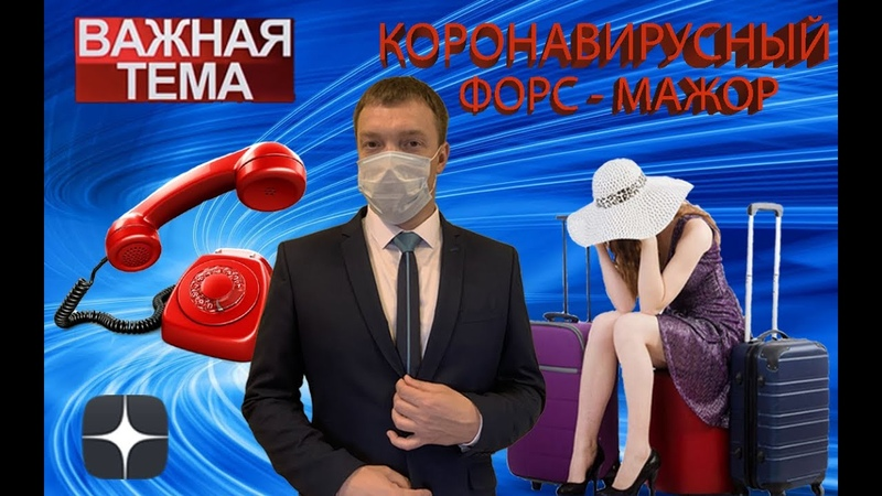Коронавирусный форс мажор в эфире Важная тема на СолнТВ с Александром Севостьяновым часть 1