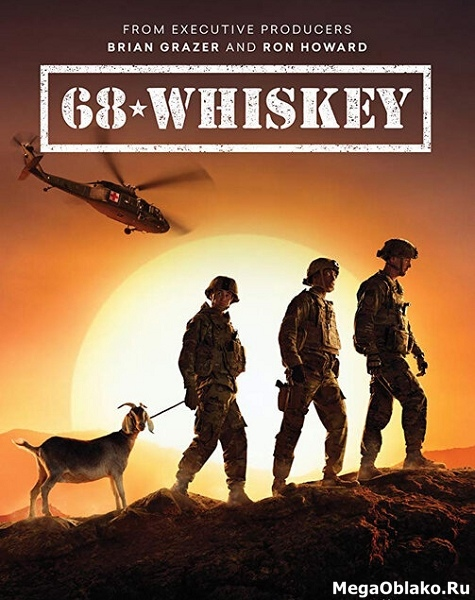 68 Виски / Военные Медики (1 сезон: 1-10 серии из 10) / 68 Whiskey / 2020 / ПМ (NewStudio) / WEB-DLRip + WEB-DL (720p) + (1080p)