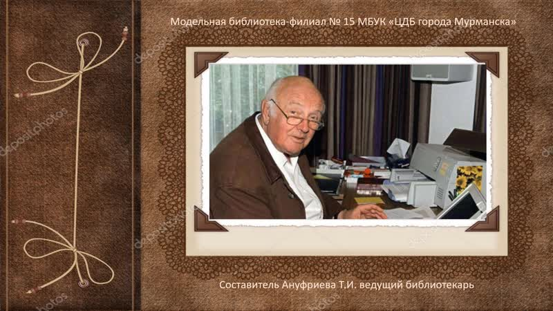 Отфрид Пройслер сказочник из Богемии Видеоурок