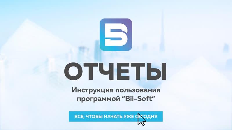 Как работать в программе Bil Soft Модуль Отчеты
