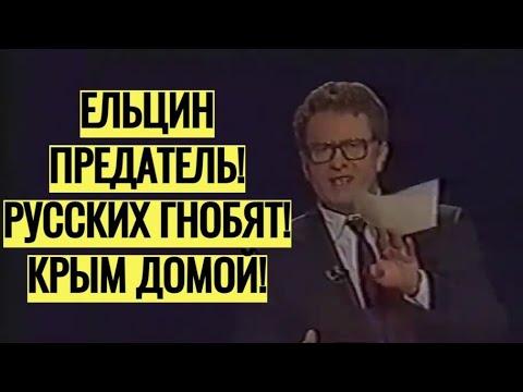 Жесть Зря СМЕЯЛИСЬ над Жириновским Точные прогнозы молодого политика России 1991