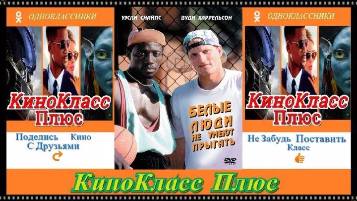 Белые люди не умеют прыгать(HD-720)(1992)драма, комедия, спорт