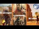 Гайд по всем трофеям в DLC Assassins Creed Истоки. Незримые, Проклятие фараонов, Интерактивный тур