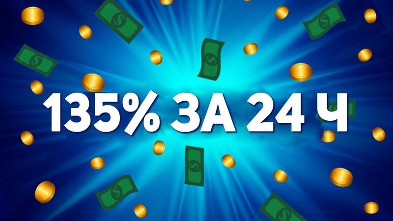 ОБЗОР SPRING-INVEST RU - НОВЫЙ ВК ФАСТ! ПЛАТИТ 135% ЗА 24 ЧАСА!