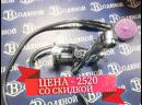 Смеситель для ванны F2224 FRAP