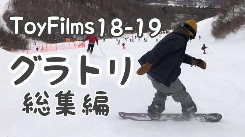 11 18 19 ToyFilms グラトリ総集編 メンズ 全18名 スノーボード グラトリ 1