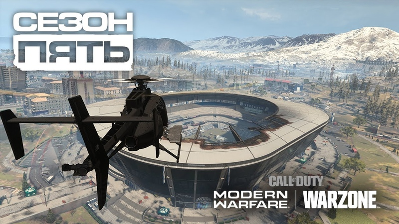 Call of Duty Modern Warfare и Warzone официальный трейлер пятого сезона