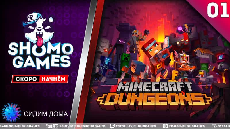 Minecraft Dungeons ЧТО ТО НОВЕНЬКОЕ ✪ ЧАСТЬ 1